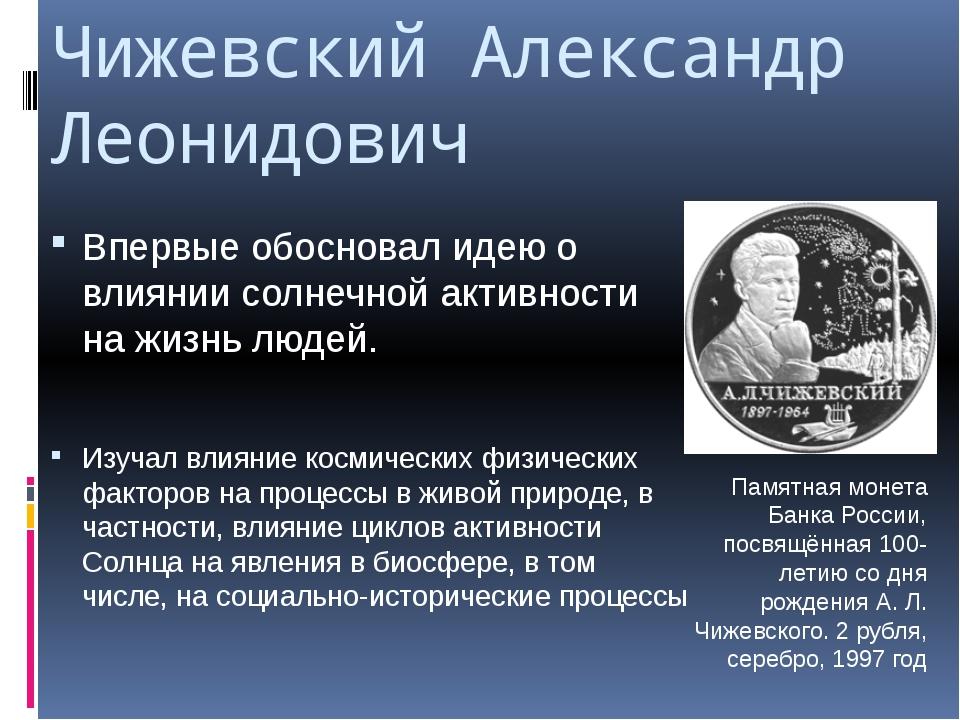 Чижевский Александр Леонидович Впервые обосновал идею о влиянии солнечной акт...