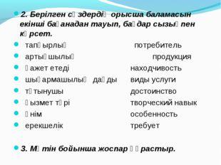 2. Берілген сөздердің орысша баламасын екінші бағанадан тауып, бағдар сызықпе