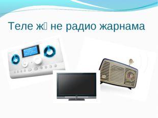 Теле және радио жарнама