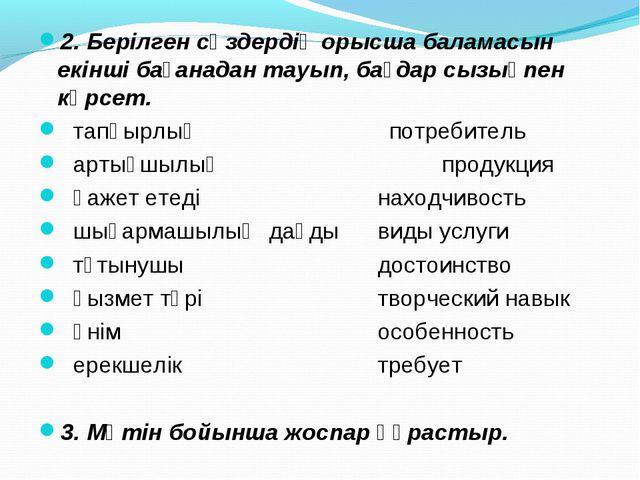 2. Берілген сөздердің орысша баламасын екінші бағанадан тауып, бағдар сызықпе...