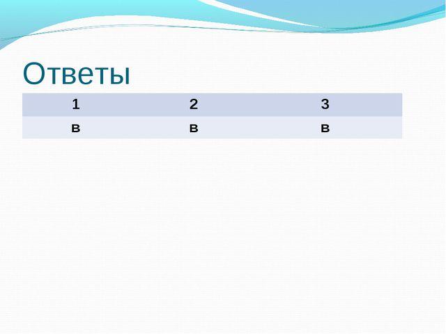 Ответы 123 ввв