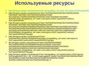 Используемые ресурсы http://images.yandex.ru/yandsearch?rpt=simage&img_url=ww