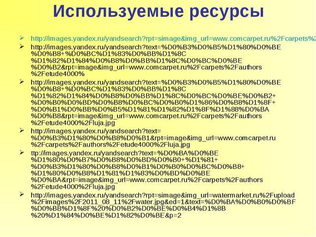 Используемые ресурсы http://images.yandex.ru/yandsearch?rpt=simage&img_url=ww...