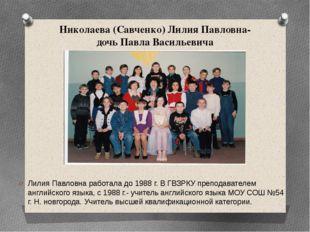 Николаева (Савченко) Лилия Павловна- дочь Павла Васильевича Лилия Павловна ра