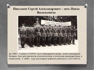 Николаев Сергей Александрович – зять Павла Васильевича До 1986 г. Служил в ГВ
