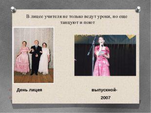 В лицее учителя не только ведут уроки, но еще танцуют и поют День лицея выпус