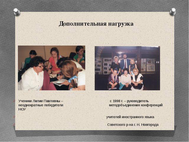 Дополнительная нагрузка Ученики Лилии Павловны – с 1998 г. – руководитель нео...