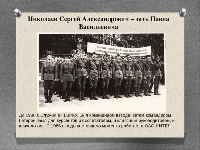 Николаев Сергей Александрович – зять Павла Васильевича До 1986 г. Служил в ГВ...