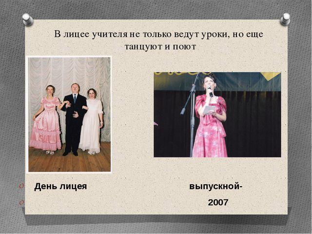 В лицее учителя не только ведут уроки, но еще танцуют и поют День лицея выпус...