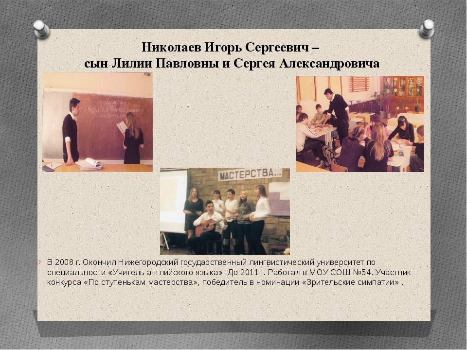 Николаев Игорь Сергеевич – сын Лилии Павловны и Сергея Александровича В 2008...