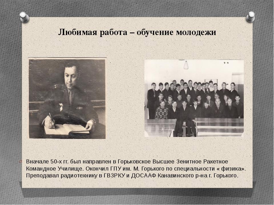 Любимая работа – обучение молодежи Вначале 50-х гг. был направлен в Горьковск...