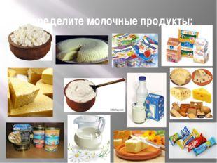 Определите молочные продукты: