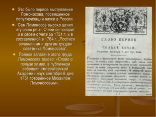 Это было первое выступление Ломоносова, посвященное популяризации науки в Рос