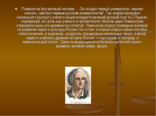 """""""Ломоносов был великий человек … Он создал первый университет, вернее сказать"""