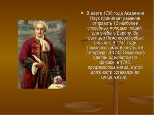 В марте 1736 года Академия Наук принимает решение отправить 12 наиболее спосо