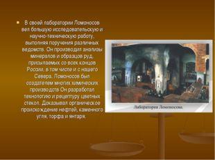 В своей лаборатории Ломоносов вел большую исследовательскую и научно-техничес