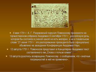 6 мая 1751г. К.Г.Разумовский поручил Ломоносову произнести на торжественно