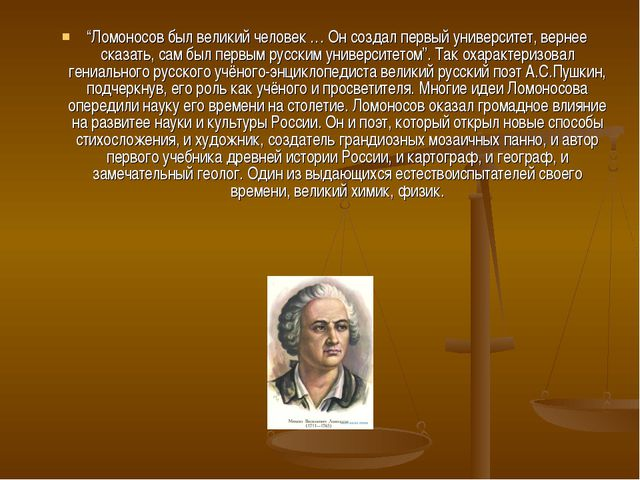 """""""Ломоносов был великий человек … Он создал первый университет, вернее сказать..."""