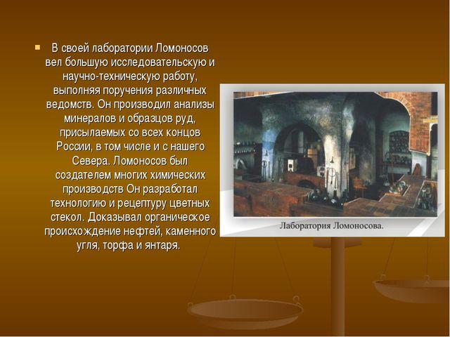 В своей лаборатории Ломоносов вел большую исследовательскую и научно-техничес...