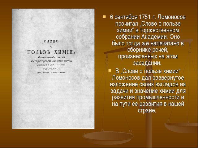 """6 сентября 1751г. Ломоносов прочитал """"Слово о пользе химии"""" в торжественном..."""