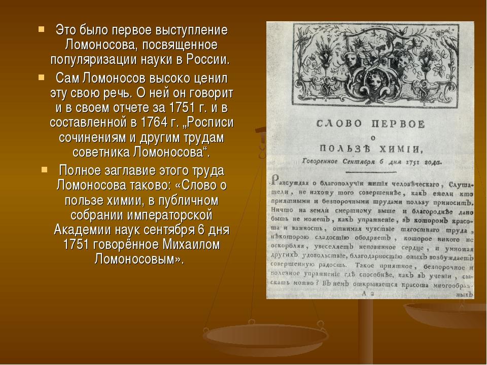 Это было первое выступление Ломоносова, посвященное популяризации науки в Рос...