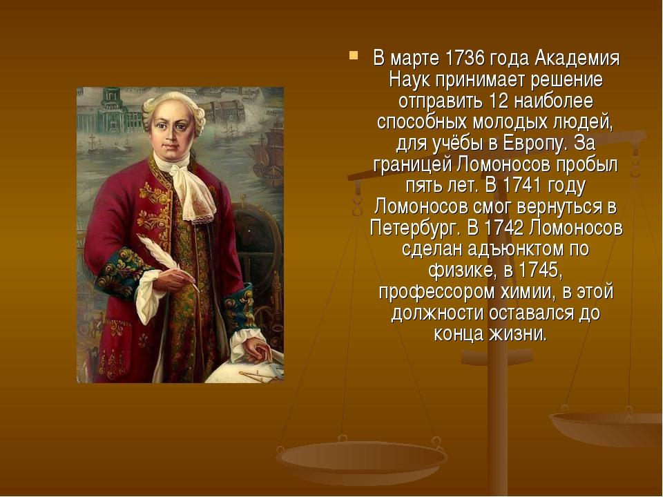 В марте 1736 года Академия Наук принимает решение отправить 12 наиболее спосо...