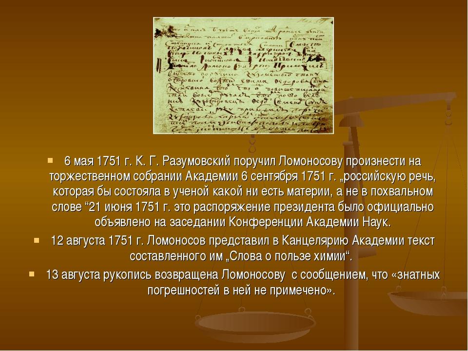 6 мая 1751г. К.Г.Разумовский поручил Ломоносову произнести на торжественно...