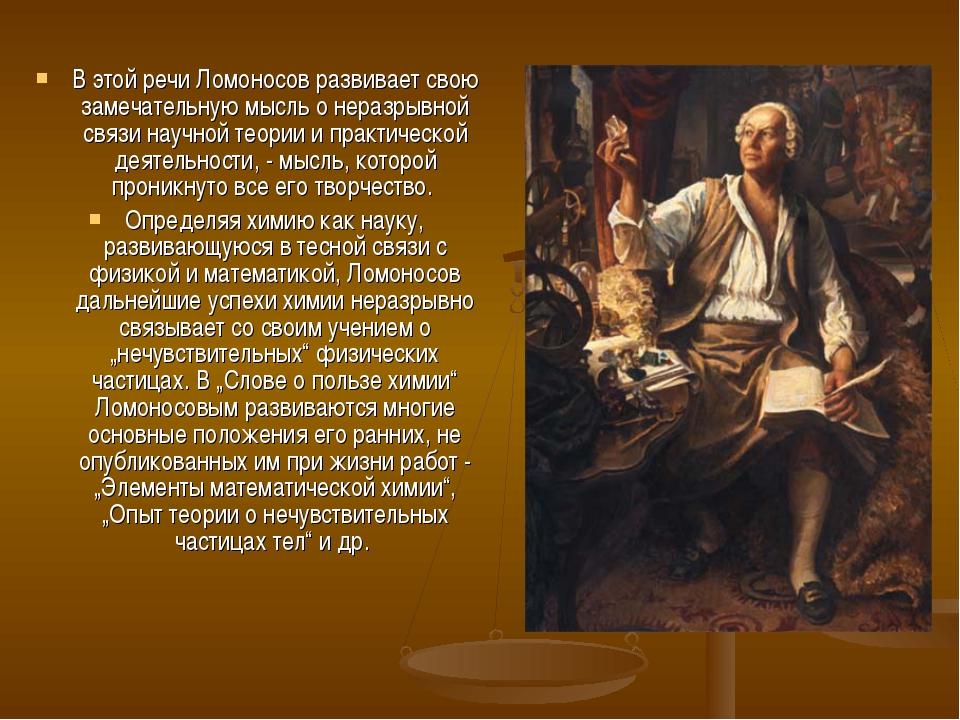 В этой речи Ломоносов развивает свою замечательную мысль о неразрывной связи...