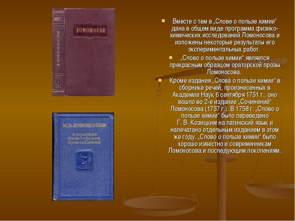 """Вместе с тем в """"Слове о пользе химии"""" дана в общем виде программа физико-хими..."""