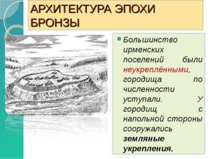 АРХИТЕКТУРА ЭПОХИ БРОНЗЫ Большинство ирменских поселений были неукреплёнными,