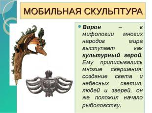 МОБИЛЬНАЯ СКУЛЬПТУРА Ворон – в мифологии многих народов мира выступает как ку