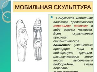 МОБИЛЬНАЯ СКУЛЬПТУРА Самусьская мобильная пластика представлена каменными пес
