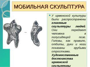 МОБИЛЬНАЯ СКУЛЬПТУРА У ирменской культуры были распространены глиняные скульп