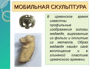 МОБИЛЬНАЯ СКУЛЬПТУРА В ирменское время известны профильные изображения головы