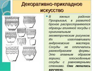 Декоративно-прикладное искусство В южных районах Приирышья, в развитой бронзе