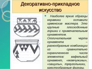 Декоративно-прикладное искусство Наиболее яркие образцы керамики оставили ирм