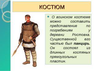 КОСТЮМ О воинском костюме можно составить представление по погребениям у дере
