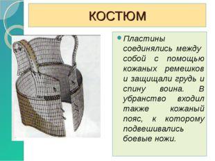 КОСТЮМ Пластины соединялись между собой с помощью кожаных ремешков и защищали