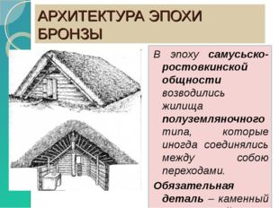 АРХИТЕКТУРА ЭПОХИ БРОНЗЫ В эпоху самусьско-ростовкинской общности возводились
