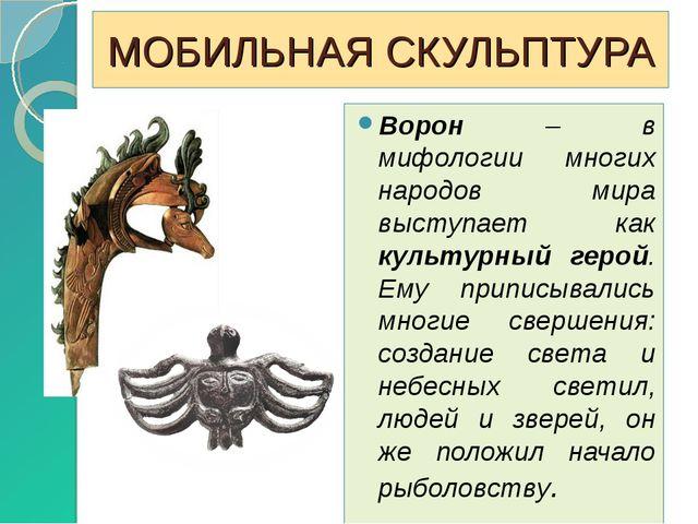 МОБИЛЬНАЯ СКУЛЬПТУРА Ворон – в мифологии многих народов мира выступает как ку...