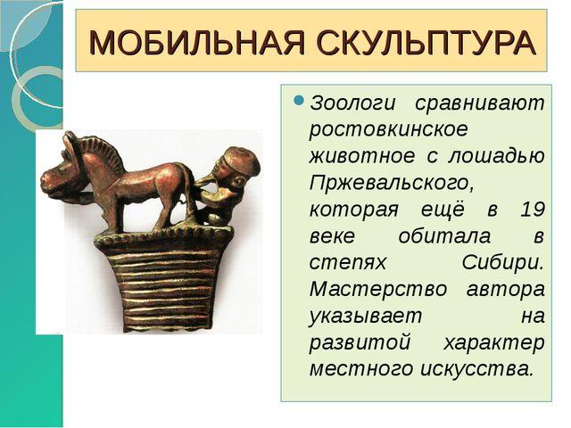МОБИЛЬНАЯ СКУЛЬПТУРА Зоологи сравнивают ростовкинское животное с лошадью Прже...