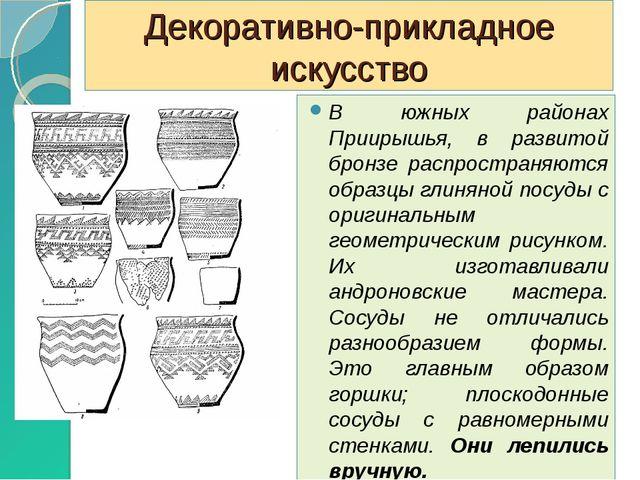 Декоративно-прикладное искусство В южных районах Приирышья, в развитой бронзе...