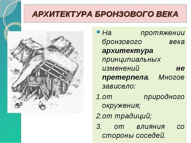 АРХИТЕКТУРА БРОНЗОВОГО ВЕКА На протяжении бронзового века архитектура принцип...