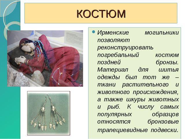 КОСТЮМ Ирменские могильники позволяют реконструировать погребальный костюм по...