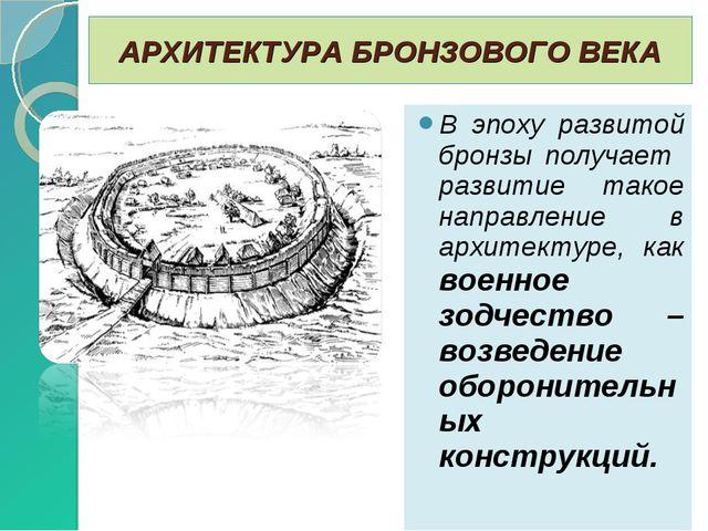 В эпоху развитой бронзы получает развитие такое направление в архитектуре, ка...