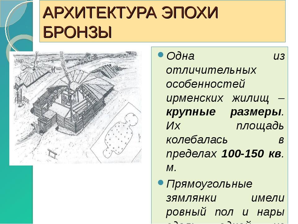 АРХИТЕКТУРА ЭПОХИ БРОНЗЫ Одна из отличительных особенностей ирменских жилищ –...