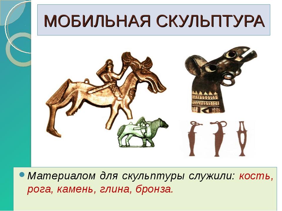МОБИЛЬНАЯ СКУЛЬПТУРА Материалом для скульптуры служили: кость, рога, камень,...