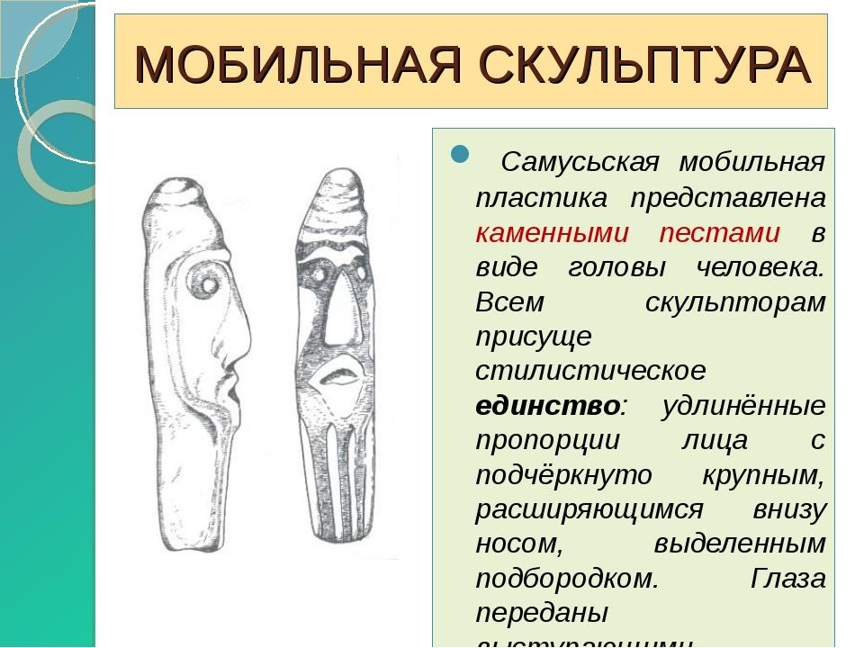 МОБИЛЬНАЯ СКУЛЬПТУРА Самусьская мобильная пластика представлена каменными пес...