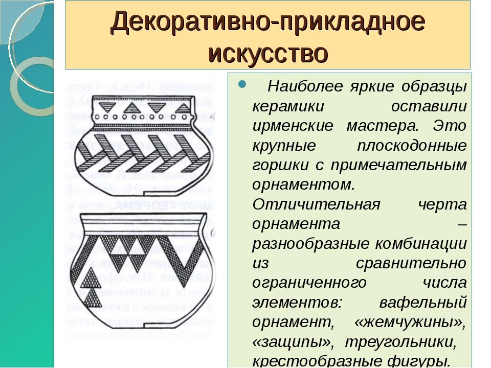 Декоративно-прикладное искусство Наиболее яркие образцы керамики оставили ирм...