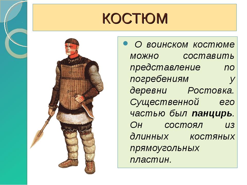 КОСТЮМ О воинском костюме можно составить представление по погребениям у дере...